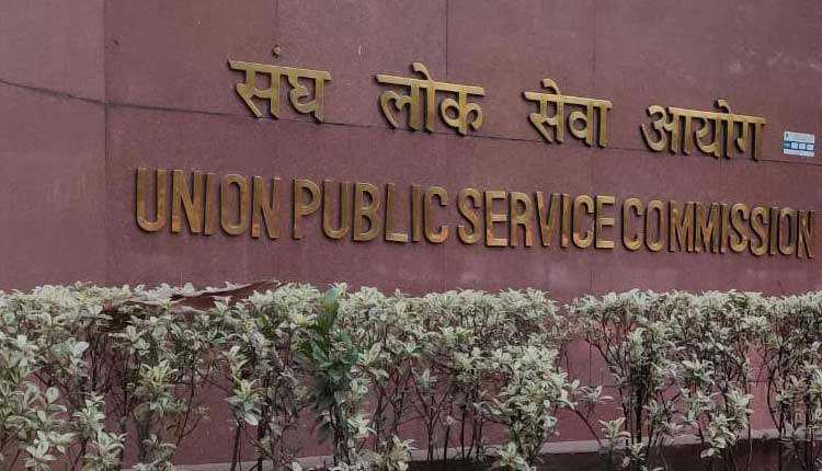 UPSC Civil Services (Main) Exam 2020 Results Declared, Check Details