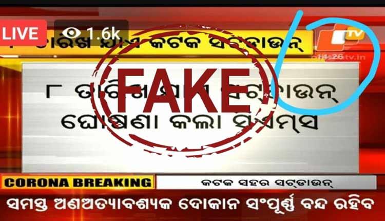 Fake News Using OTV Logo