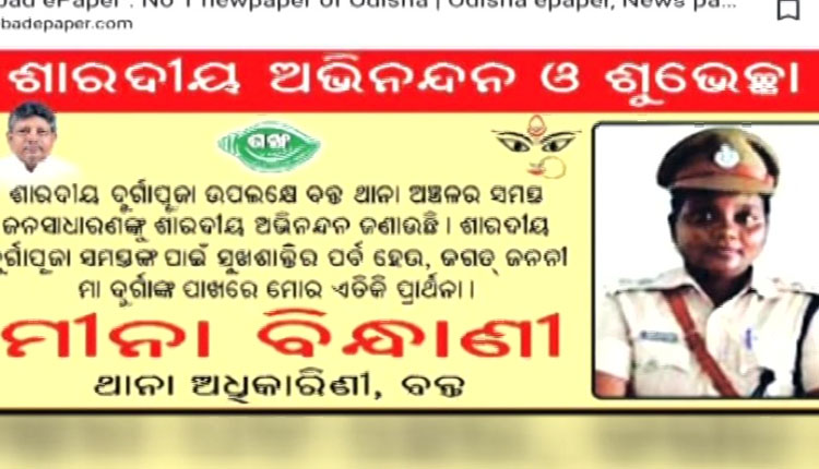 Odisha Cop's Durga Puja Wishes Advertisement With MLA's Pic Sparks Row