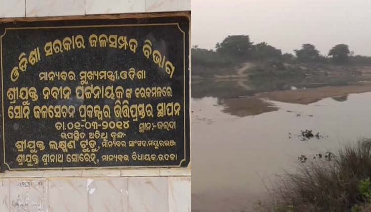 6 Years On, Mayurbhanj's Sono Barrage Project Hangs Fire