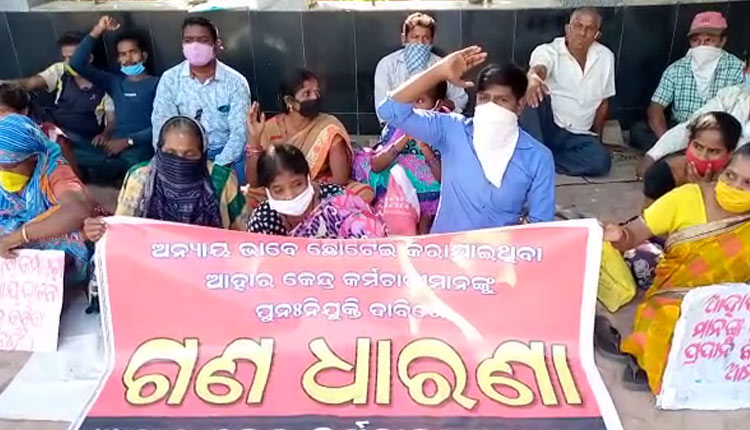 Sacked Aahar Centre Workers In Ganjam District Demand Re-Engagement