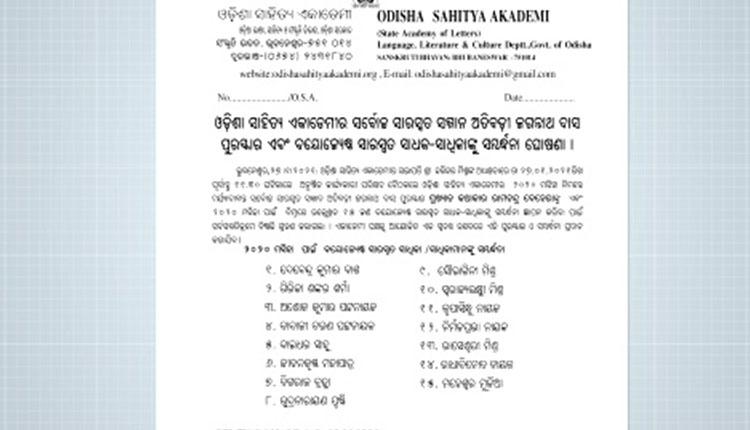 Writer Ramchandra Behera To Get Atibadi Jagannath Das Award-2020