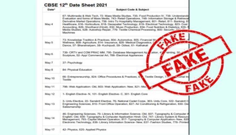 CBSE Board exams 2021 date sheet