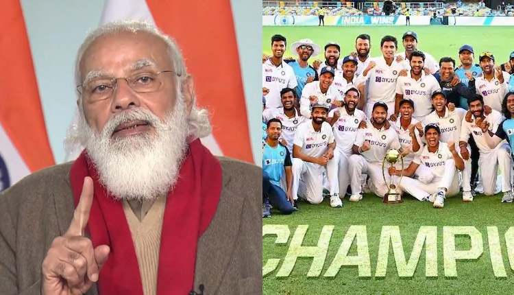Team India's Victory Over Australia Highly Inspirational For Youth: PM Modi