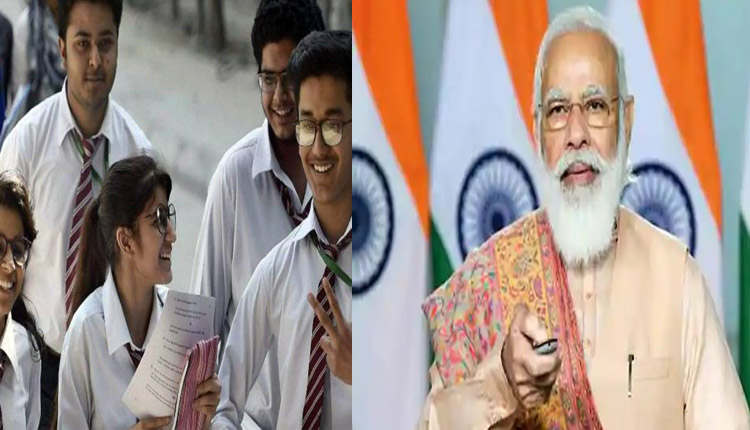 Pariksha Pe Charcha 2021: PM Modi's Special Message For Students Appearing Board Exams